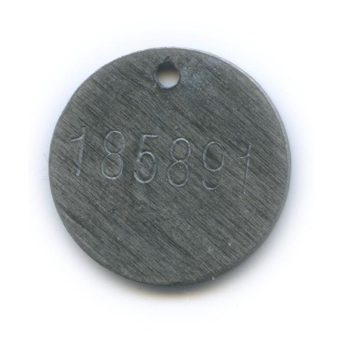 Жетон «1948 - Belgique-België» 1948 года (Бельгия)