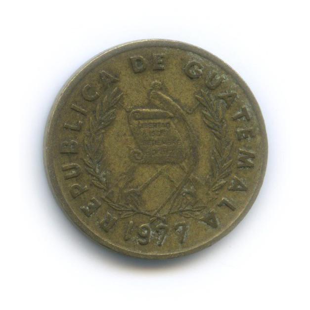 1 сентаво 1977 года (Гватемала)