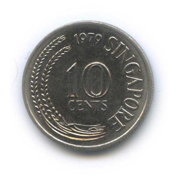 10 центов 1979 года (Сингапур)