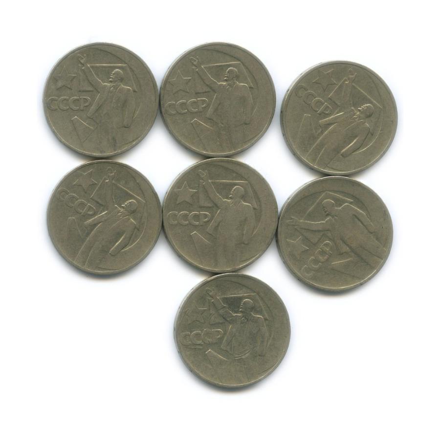 Набор монет 50 копеек — 50 лет Советской власти 1967 года (СССР)