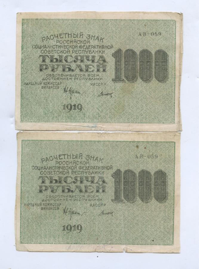 Набор банкнот 1000 рублей 1919 года (СССР)