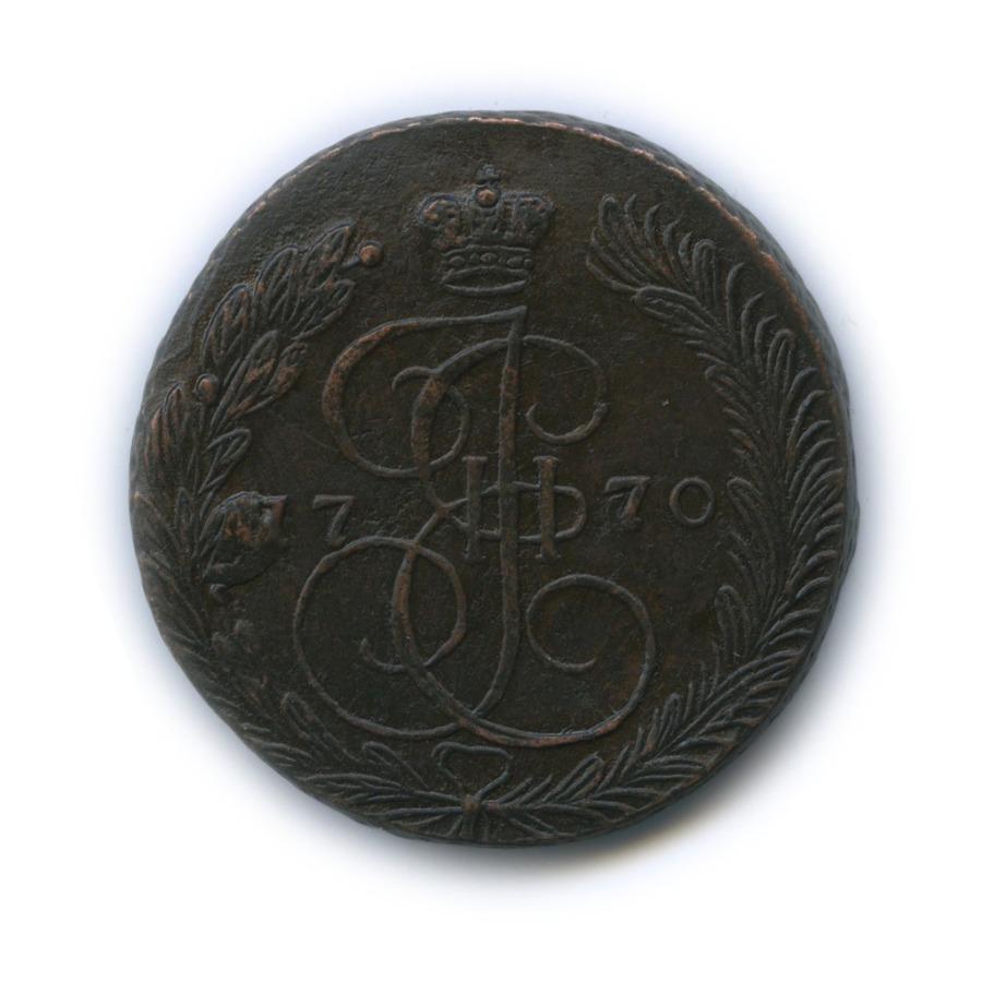5 копеек (перегравировка) 1770 года ЕМ (Российская Империя)