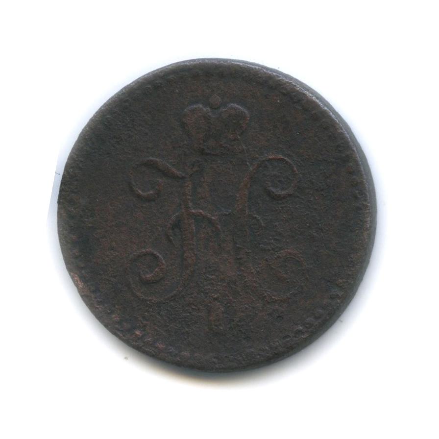 1 копейка серебром 1842 года (Российская Империя)