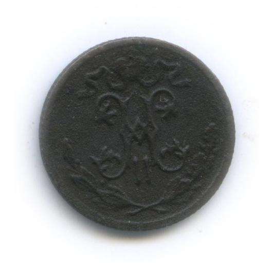 1/2 копейки 1908 года СПБ (Российская Империя)