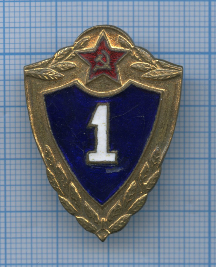 Знак нагрудный «Классность», 1-й класс (СССР)