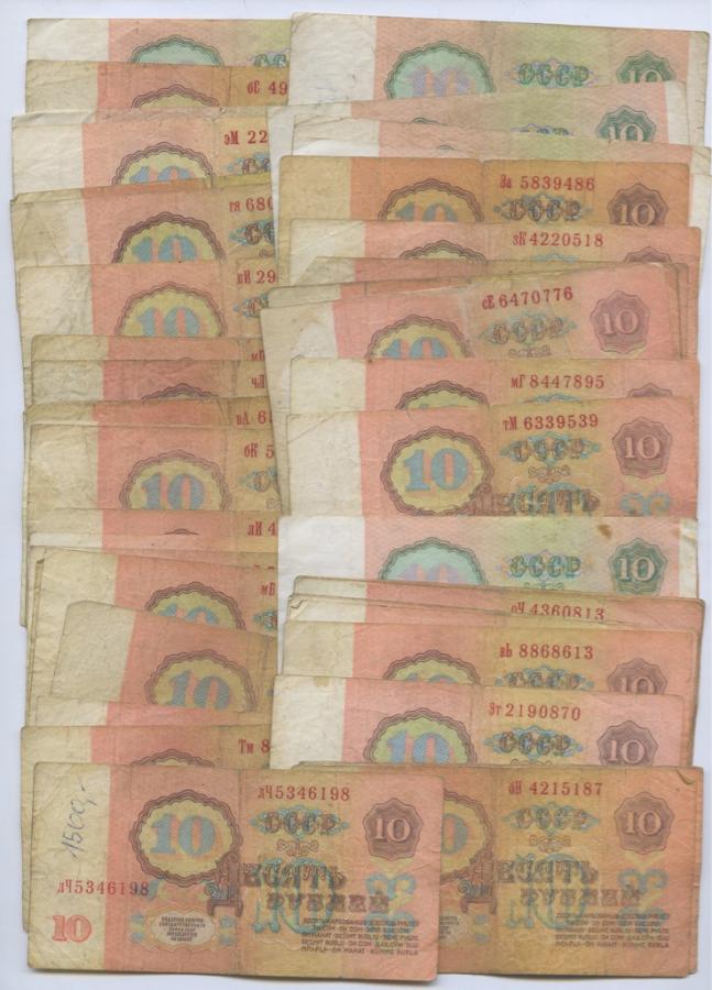 Набор банкнот 10 рублей (50 шт.) 1961, 1991 (СССР)