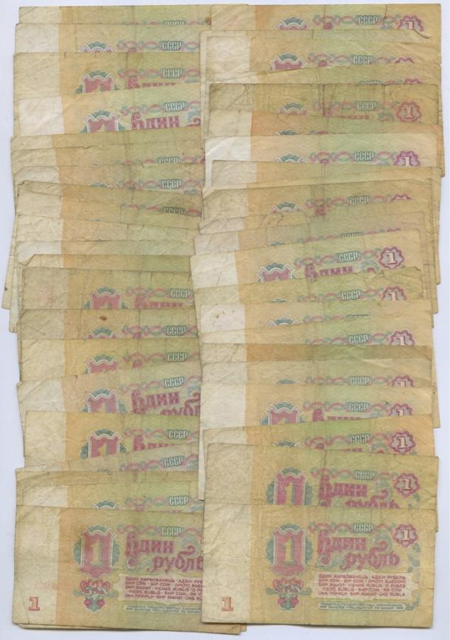 Набор банкнот 1 рубль (50 шт.) 1961 года (СССР)