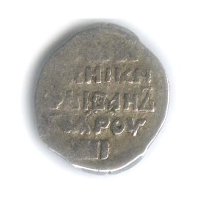 1 копейка - Иван IVГрозный ГК №93 (вхолдере)