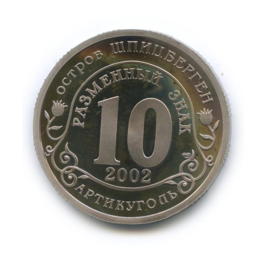 Жетон «10 разменных знаков 2002 - Наводнение. Центр Европы, Остров Шпицберген (Арктикуголь)» СПМД (Россия)