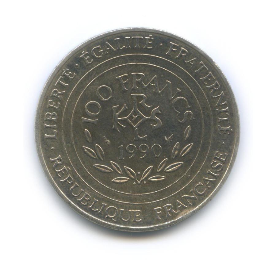 100 франков — Карл Великий 1990 года (Франция)