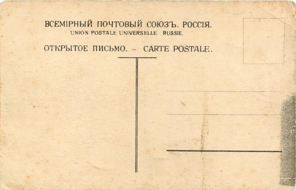Открытое письмо «Санкт-Петербург - Памятник Екатерины II» (Российская Империя)