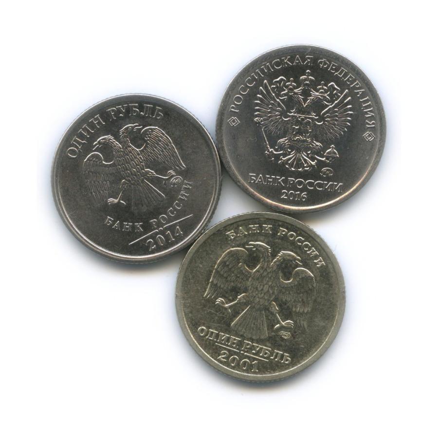 Набор монет 1 рубль (Россия)