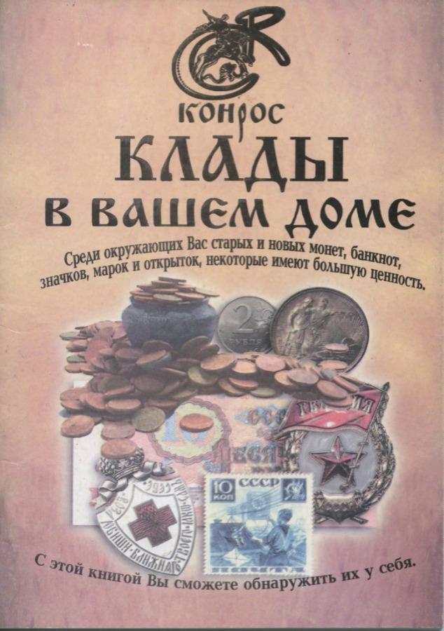 Каталог «Клады ввашем доме», издательство «Конрос», Санкт-Петербург, 31 стр. 2006 года (Россия)
