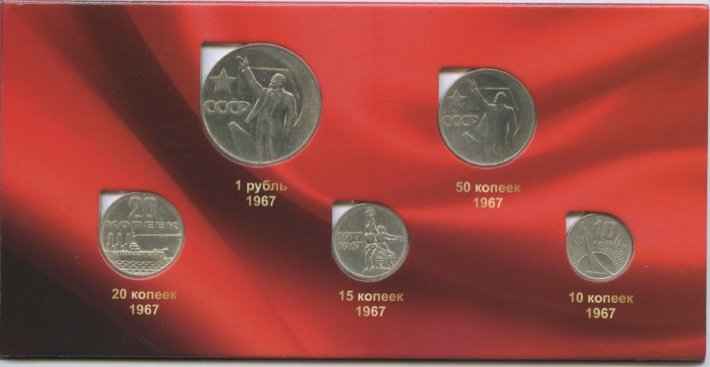 Набор монет — 50 лет Советской власти (вальбоме) 1967 года (СССР)