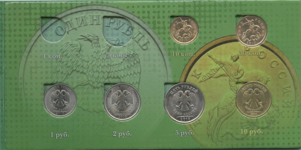 Набор монет России (вальбоме) 2010 года СПМД (Россия)