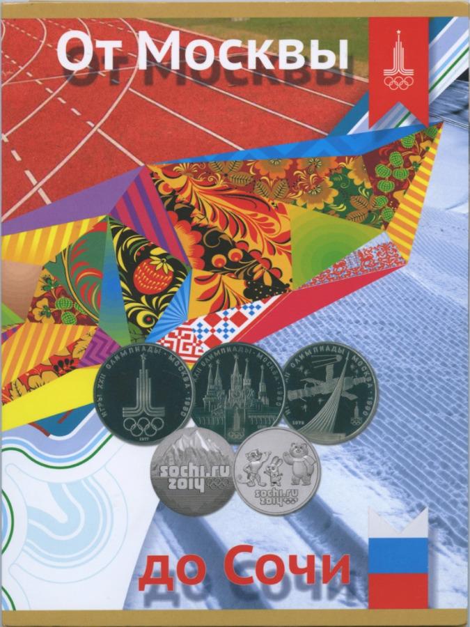 Набор монет «Олимпийские игры» (Россия, СССР, вальбоме)