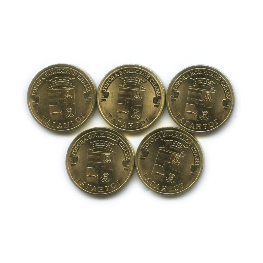Набор монет 10 рублей — Города воинской славы - Таганрог 2015 года (Россия)