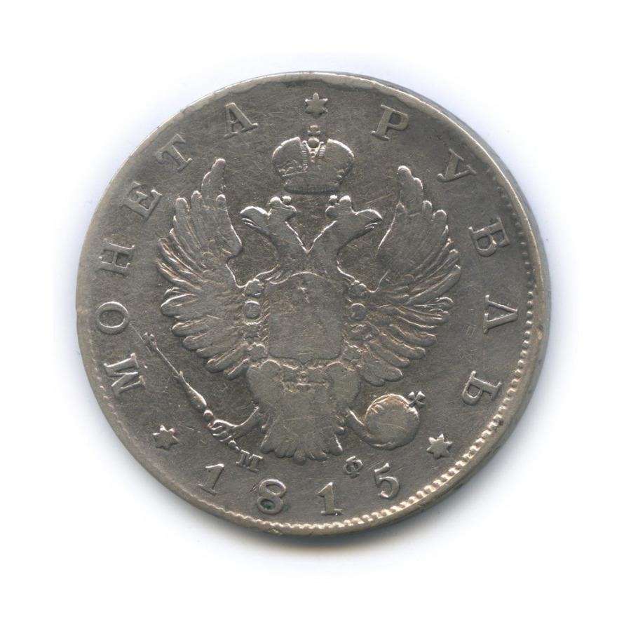 1 рубль 1815 года СПБ МФ (Российская Империя)