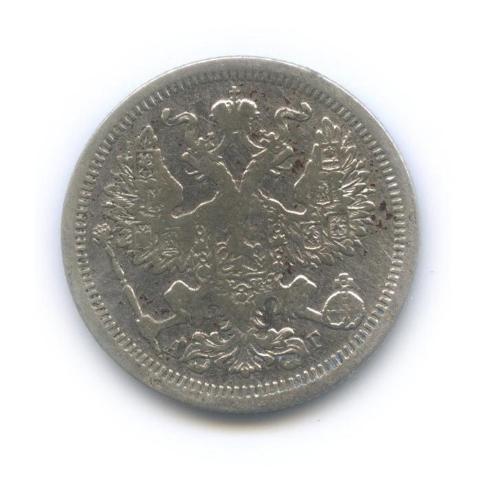 20 копеек 1893 года СПБ АГ (Российская Империя)