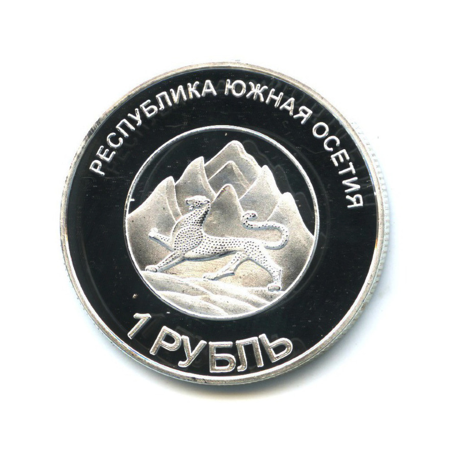 Жетон «1 рубль 2013 - Данизль Ортега, Республика Южная Осетия»