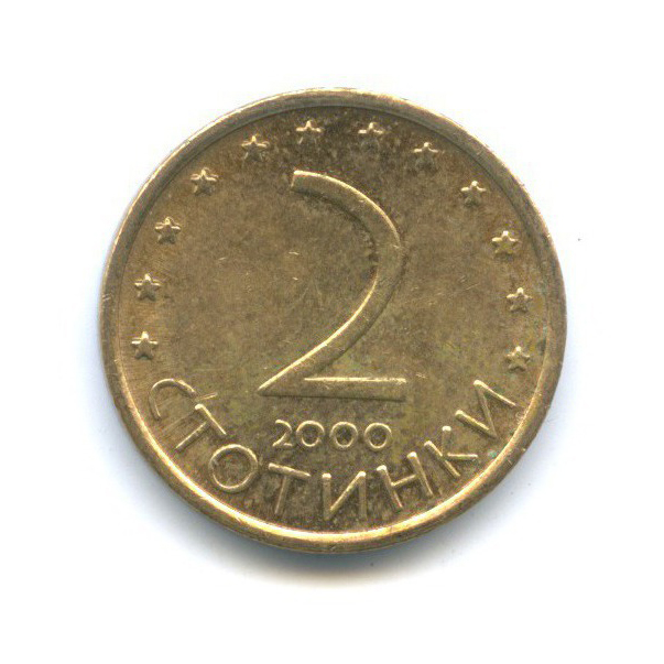 2 стотинки 2000 года (Болгария)