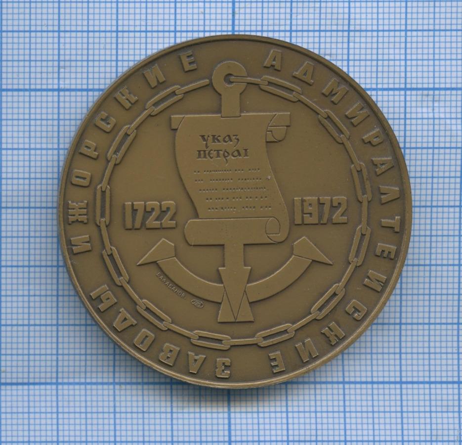 Медаль настольная «250 лет заводу им. А. А. Жданова» 1972 года ЛМД (СССР)