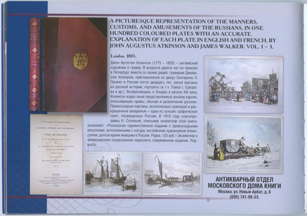 Каталог русского антиквариата, выпуск №1 2005 года (Россия)