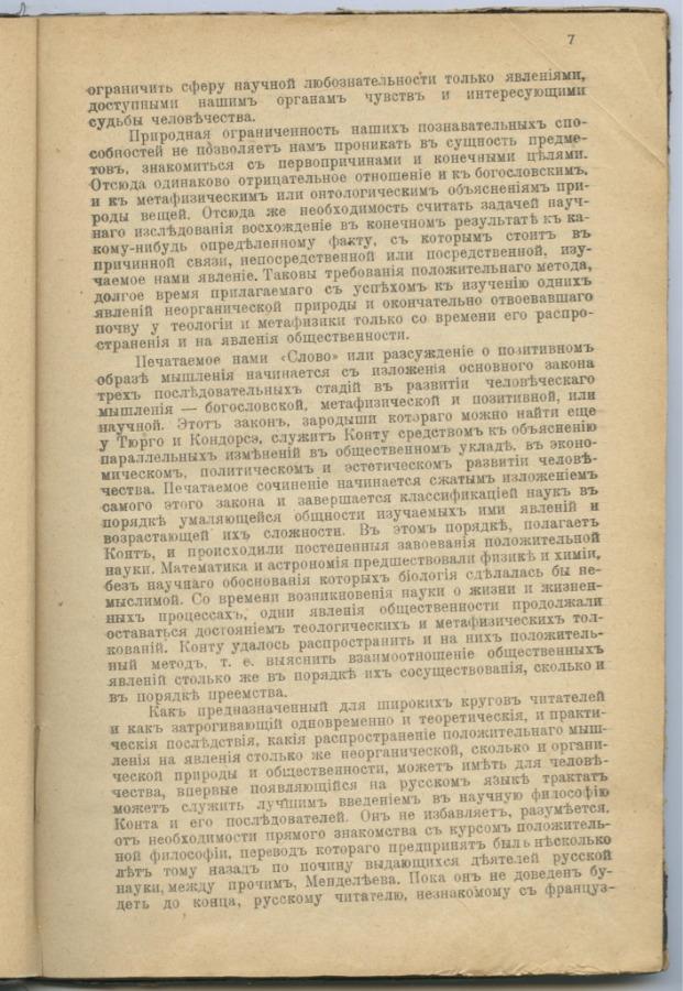 Книга Огюста Конта «Дух позитивной философии», Санкт-Петербург (76 стр.) 1910 года (Российская Империя)