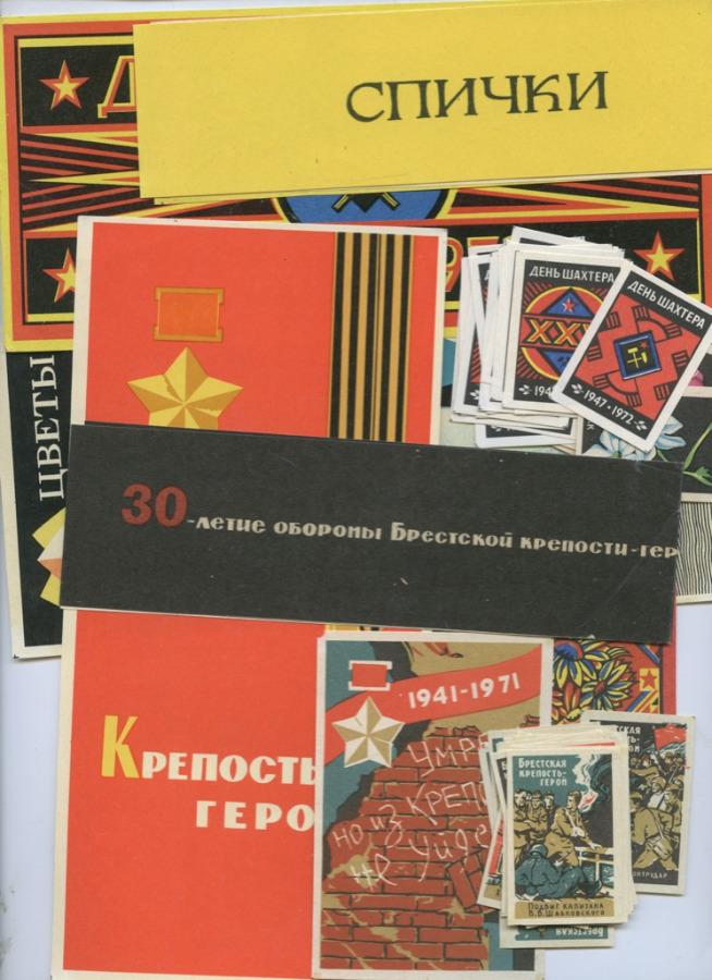 Набор спичечных этикеток (51 шт.) (СССР)