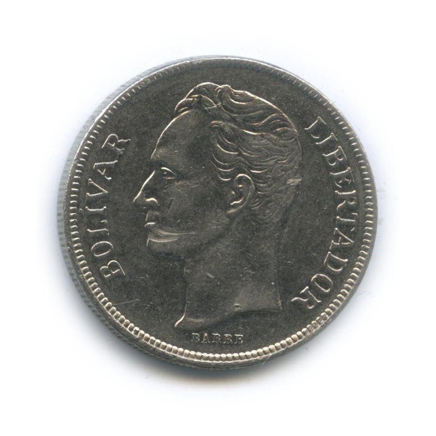 5 боливаров 1977 года (Венесуэла)