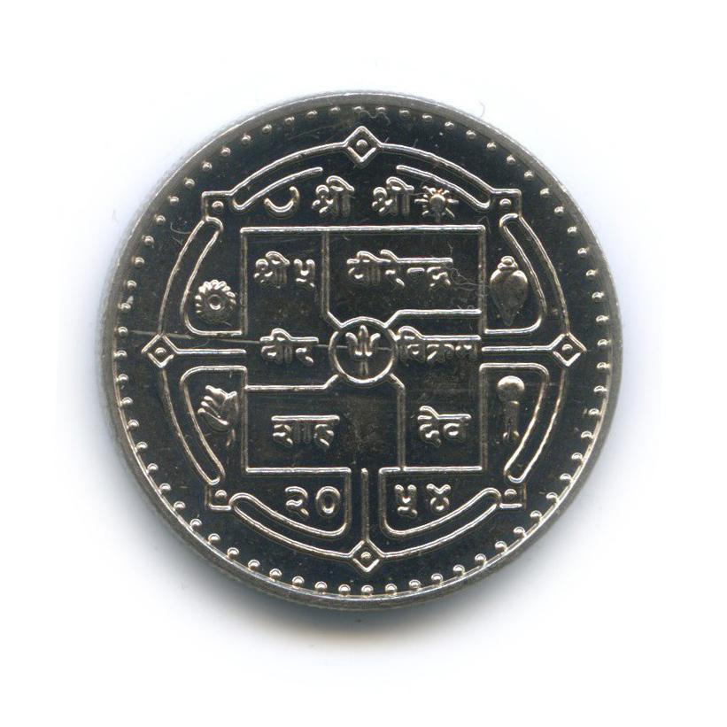 10 рупий - Визит вНепал в1998 году (Непал) 1998 года