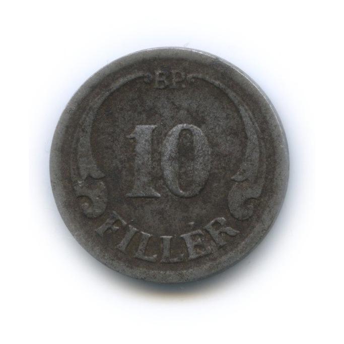 10 филлеров 1941 года (Венгрия)