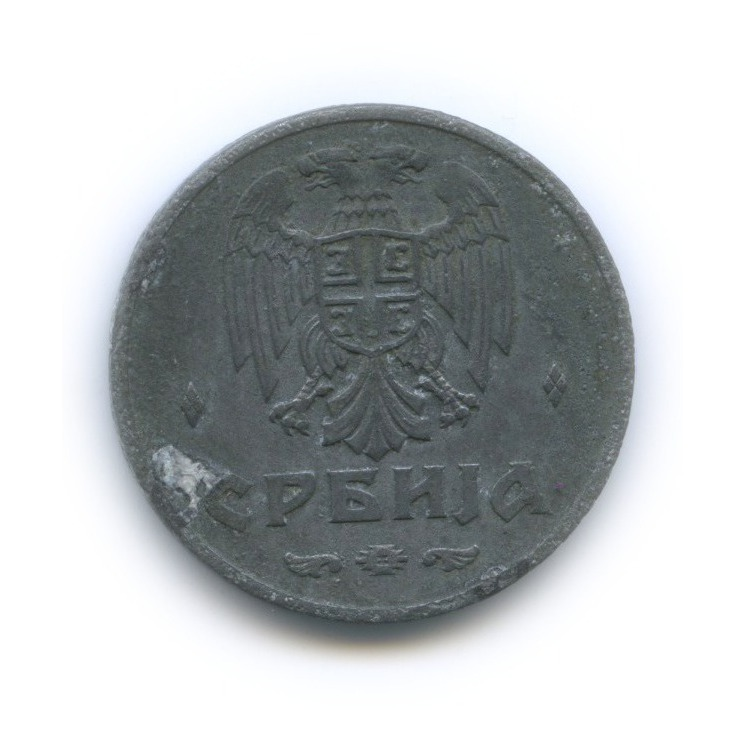 2 динара 1942 года (Сербия)