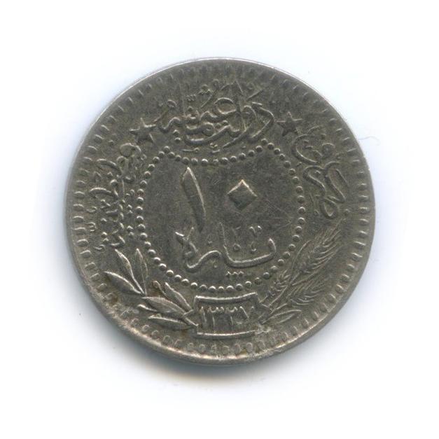 10 пара, Османская Империя 1911 года