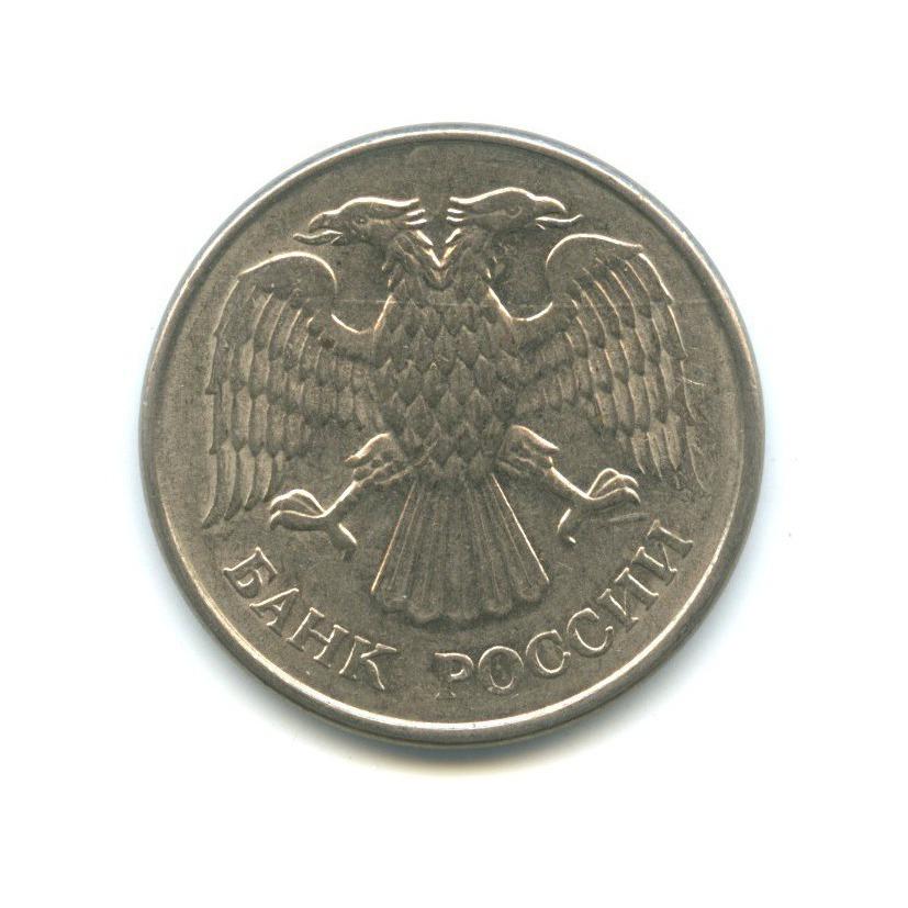 20 рублей (магнитная) 1993 года ММД (Россия)