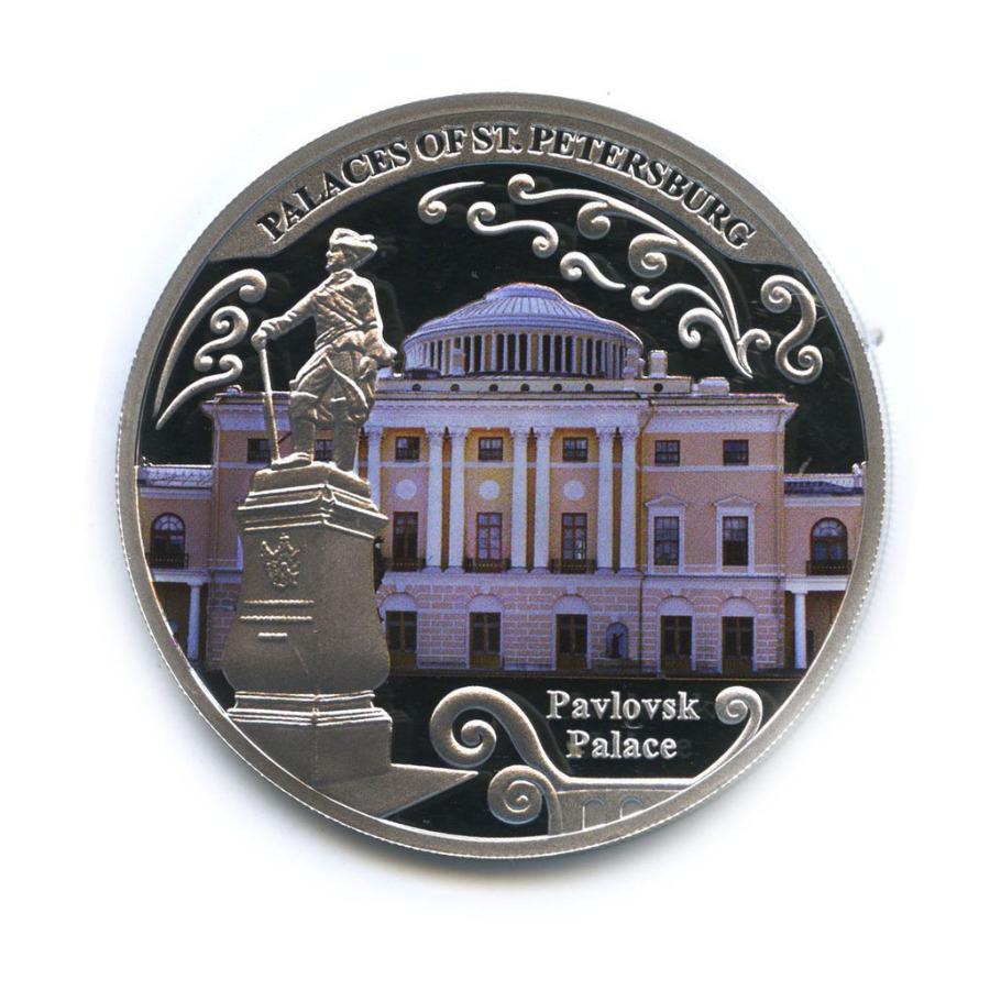 20 квача - Павловский дворец, Санкт-Петербург, Малави (цветная эмаль) 2010 года