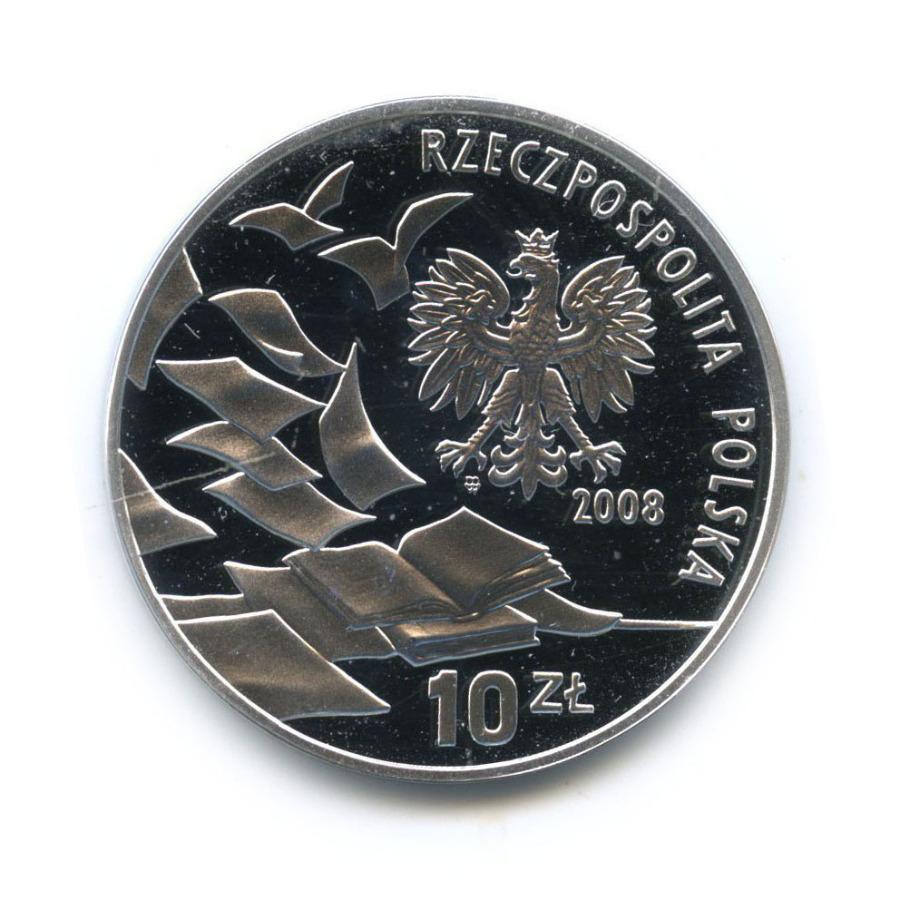 10 злотых — 40 лет политическому кризису вПольше 1968 года 2008 года (Польша)