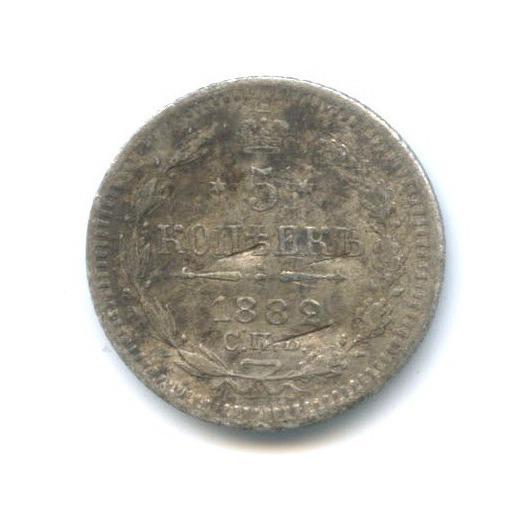 5 копеек 1882 года СПБ НФ (Российская Империя)
