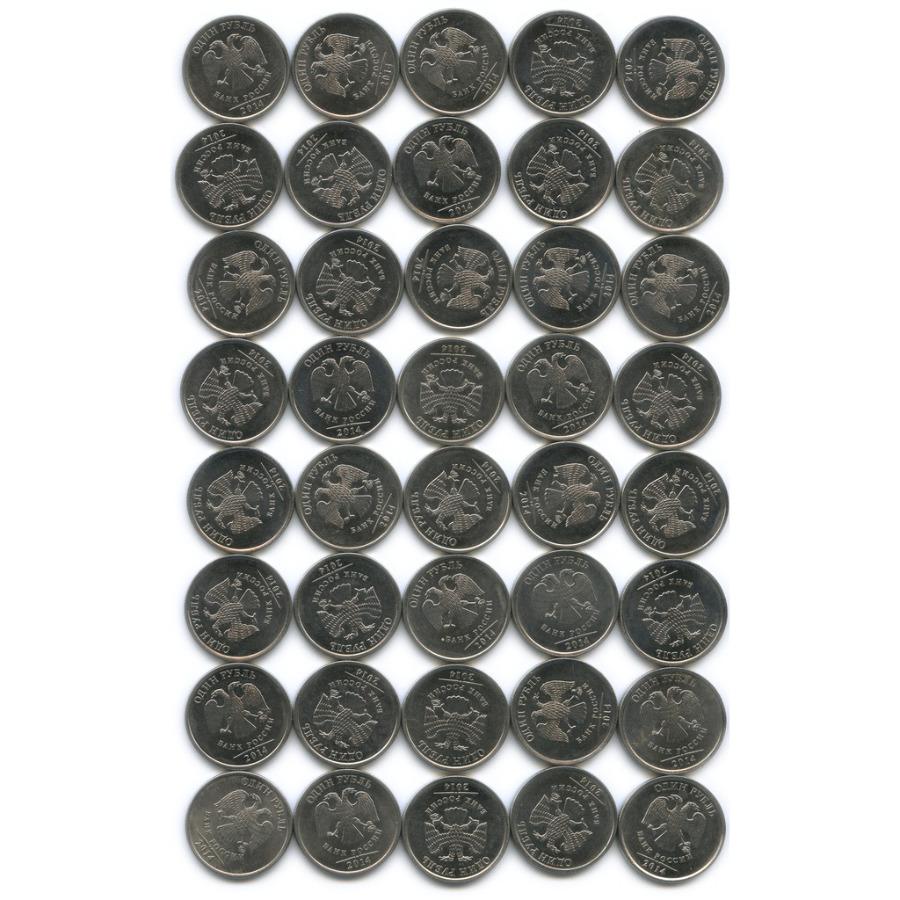 Набор монет 1 рубль - Графическое обозначение рубля ввиде знака (40 шт.) 2014 года ММД (Россия)