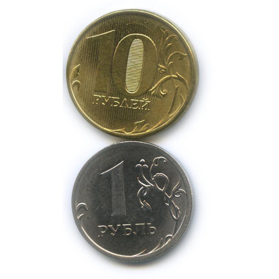Набор монет 1 рубль, 10 рублей 2016 года ММД (Россия)