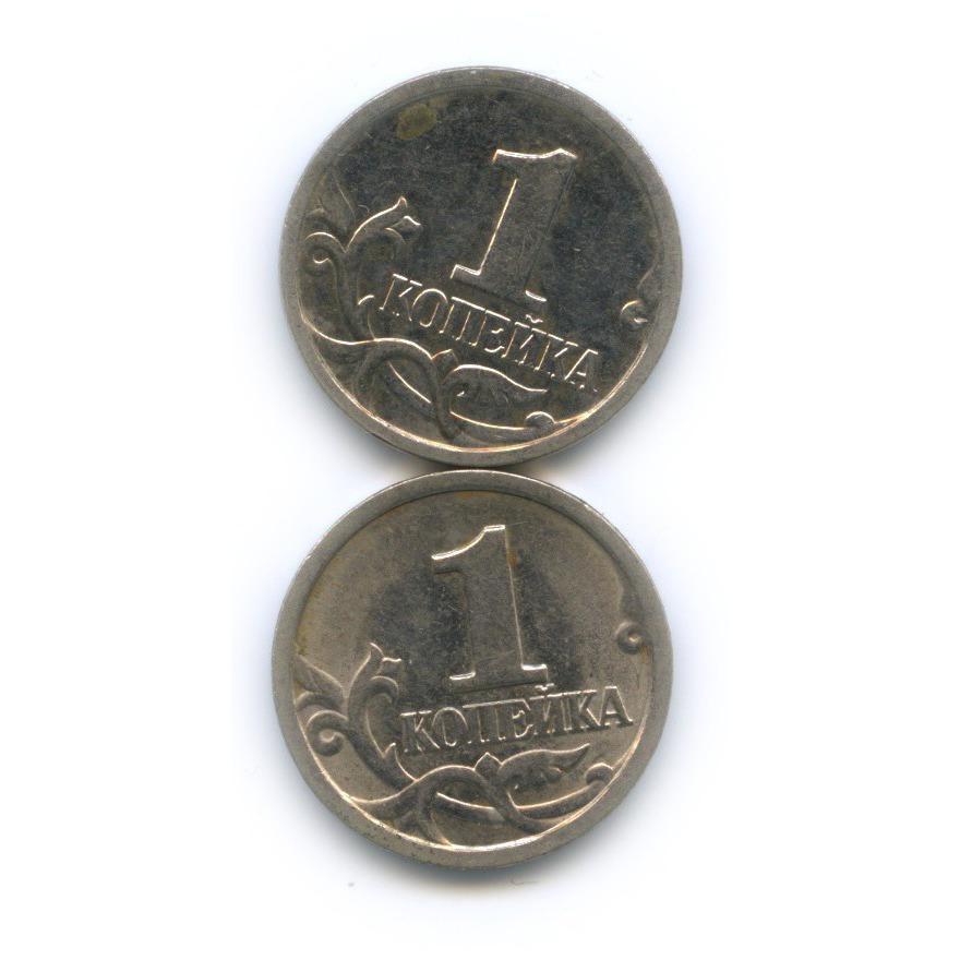 Набор монет 1 копейка 1999 года СП, М (Россия)