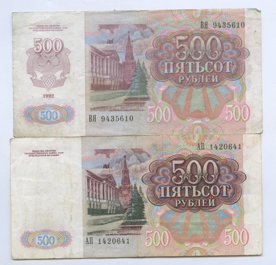 Набор банкнот 500 рублей 1991, 1992 (СССР)