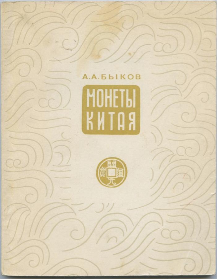 Книга «Монеты Китая», Ленинрад (74 стр.) 1969 года (СССР)
