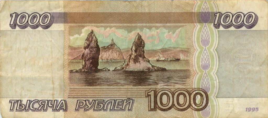1000 рублей 1995 года (Россия)