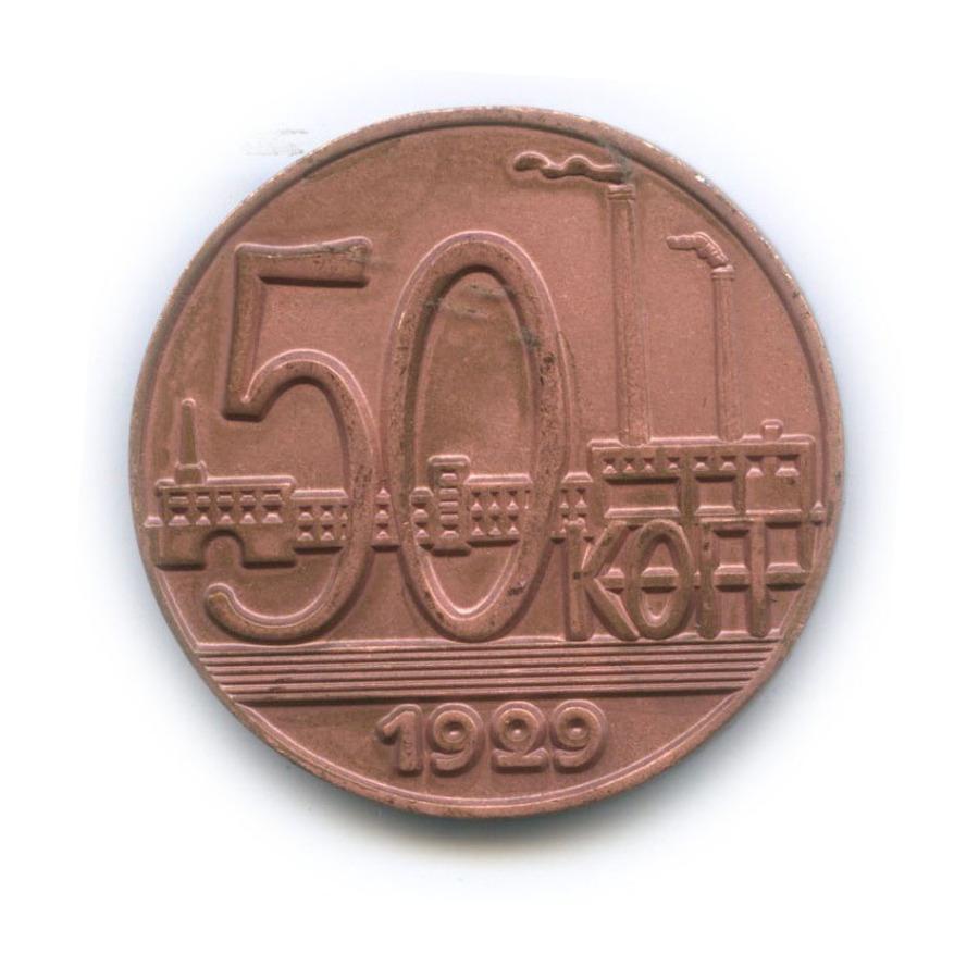 Жетон «50 копеек - 1929, СССР» (копия)