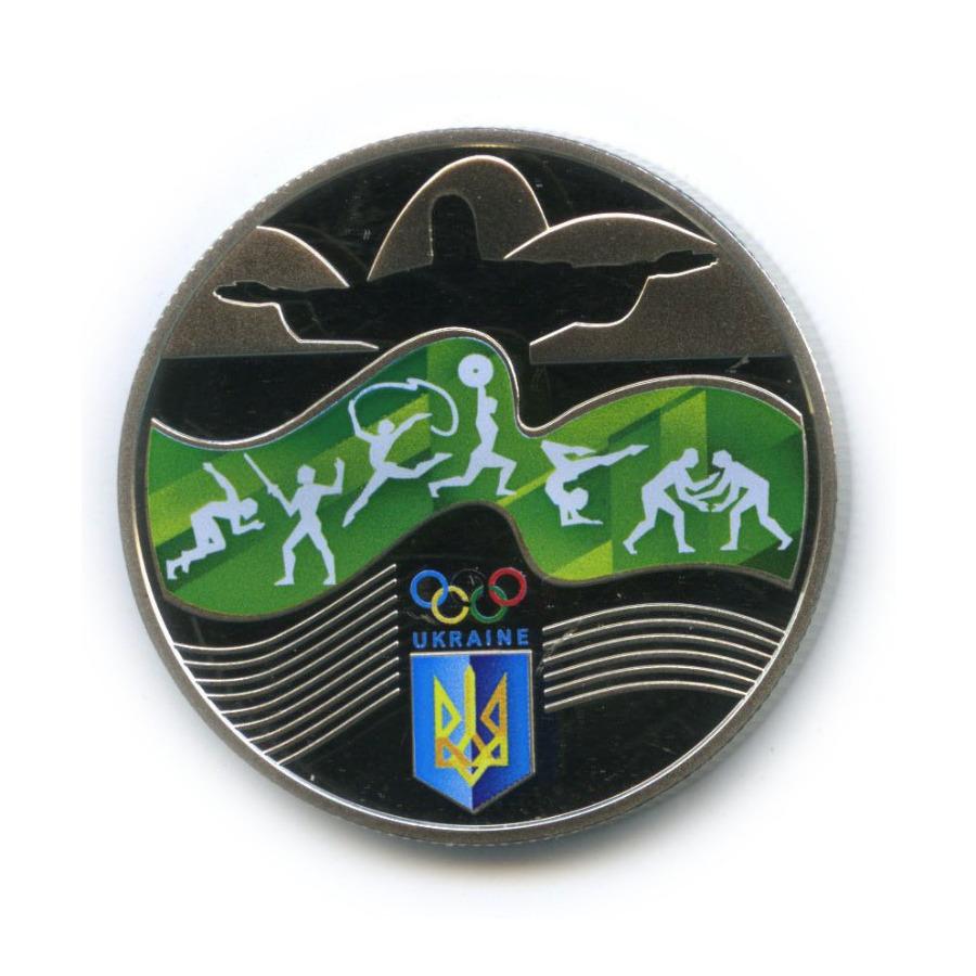 2 гривны - Игры XXXI Олимпиады вРио-де-Жанейро (в цвете) 2016 года (Украина)