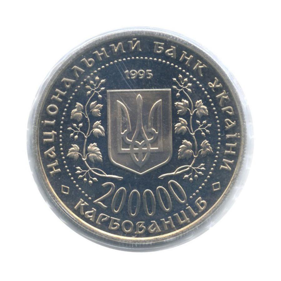 200.000 карбованцев — 400 лет содня рождения Богдана Хмельницкого (взапайке) 1995 года (Украина)