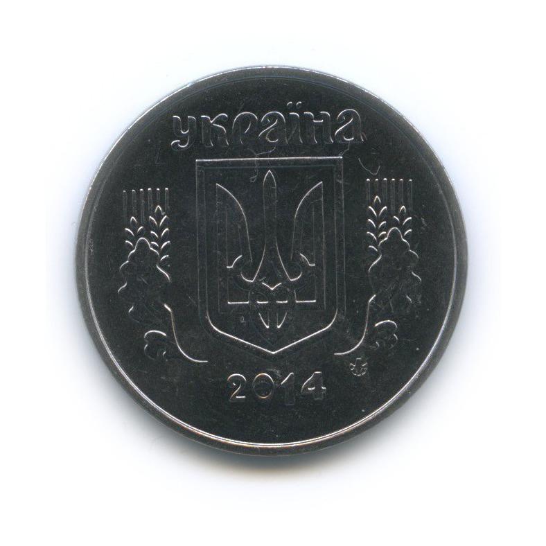 5 копеек 2014 года (Украина)