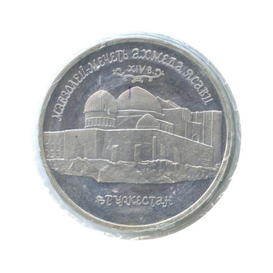 5 рублей — Мавзолей-мечеть Ахмеда Ясави в г. Туркестане (Республика Казахстан), взапайке 1992 года (Россия)