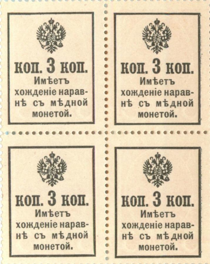 Марки-деньги 3 копейки - Александ III (квартблок) (Российская Империя)